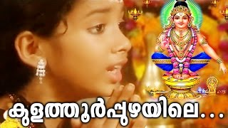 കുളത്തൂർപ്പുഴയിലെ | ayyappa devotional songs malayalam | hindu devotional songs malayalam