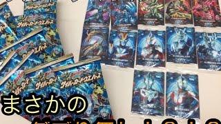 [奇跡!?]ウルトラマンX サイバーカード ウエハース 開封動画 全12種 1BOX アソート 配列 ultramanx cyber card wafer