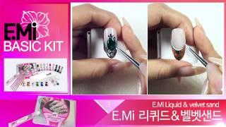 [POLARIS] E.Mi 베이직키트 / E.Mi Basic Kit