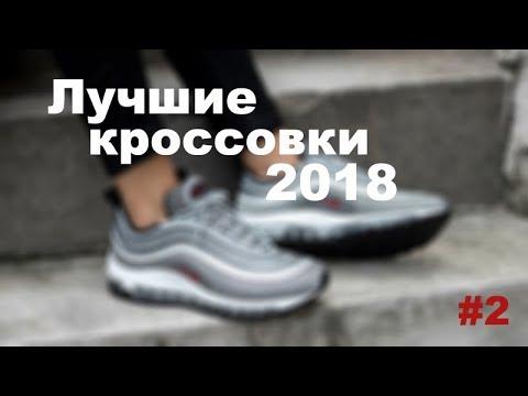 897fa5c87 КАКИЕ КРОССОВКИ КУПИТЬ В 2018? / Модные кроссовки 2018 / Pt 2 - YouTube