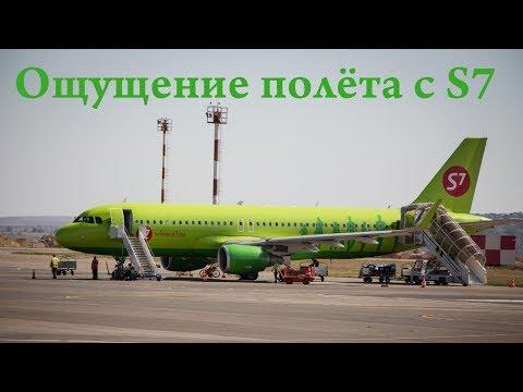 S7 взлёт и посадка самолёта. Вид из иллюминатора