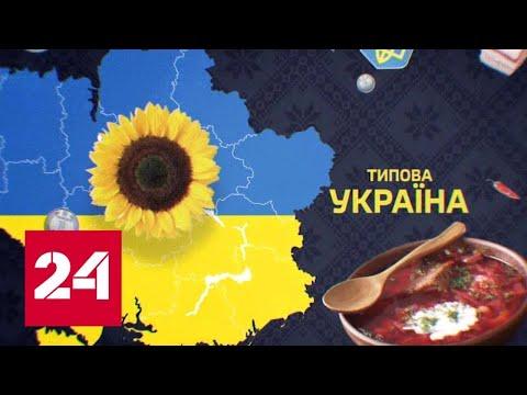 Типичная Украина. Мистика в украинской политике, тайны крепостей и рюкзак с дисплеем - Россия 24