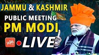 PM Modi LIVE | Addresses A Public Meeting in Jammu | BJP LIVE | YOYO TV Channel