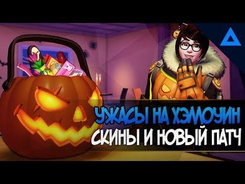 Ужасы на Хэллоуин | Новые скины, патч 1.29
