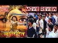 नागदेव - Nagdev Bhojpuri Movie 2018 - Public Review - Khesari Lal Yadav, Kajal Raghwani