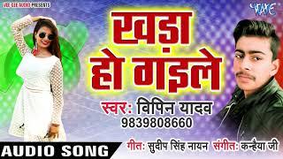 Khada Ho Gaile - Hothlali - Bipin Yadav - Bhojpuri Hit Songs 2019