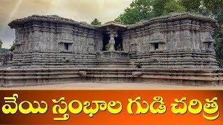 History Of Thousand Pillar Temple In Telugu | Historical Thousand Pillar Temple In Warangal | Eyetv