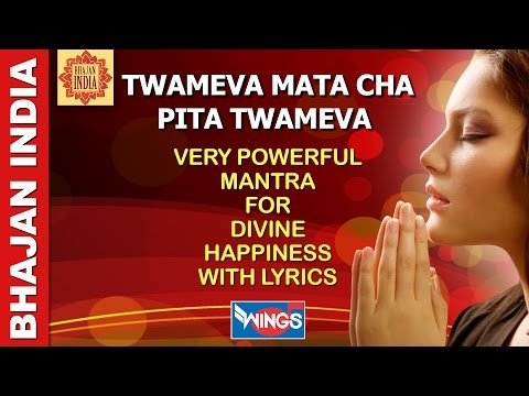 Twameva Mata Cha Pita Twameva | Very Powerful Mantra For Divine Happiness With Lyrics