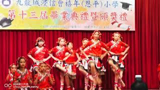 Publication Date: 2019-06-30 | Video Title: 九龍城浸信會禧年(恩平)小學,六年級畢業典禮之中國舞