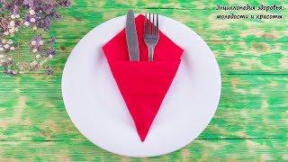 Способ - как красиво и быстро сложить САЛФЕТКИ для сервировки стола
