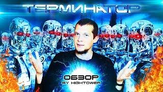 """Терминатор"" (1984) - обзор by Hightower (рецензия) | The Terminator"
