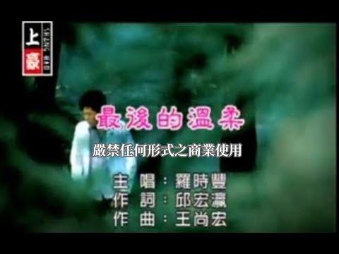 羅時豐-最後的溫柔(官方KTV版) - YouTube