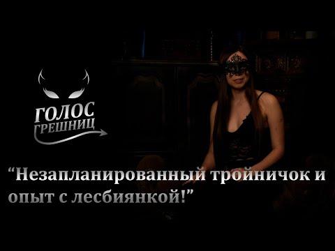 Незапланированный тройничок и опыт с лесбиянкой - Голос Грешниц - Выпуск 4