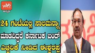 24 ಗಂಟೆಯಲ್ಲಿ ಸಾಲಮನ್ನಾ ಮಾಡದಿದ್ದರೆ ಕರ್ನಾಟಕ ಬಂದ್ ಎಚ್ಚರಿಕೆ ನೀಡಿದ ಈಶ್ವರಪ್ಪ  Bjp News   YOYO Kannada News