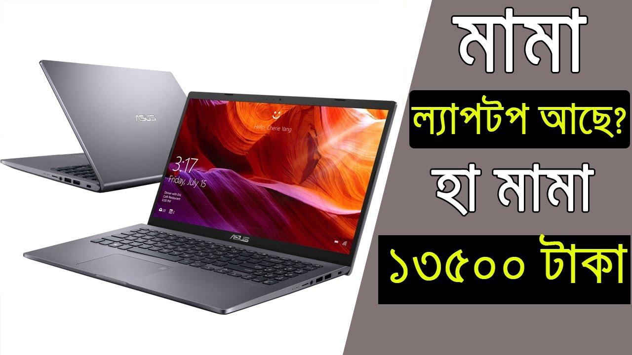 আরে মামা ১৩৫০০ টাকা ল্যাপটপ, মাত্র ১পিচ, ASUS A53U Laptop Bangla Review! Water Prices