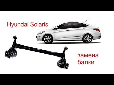 Замена задней балки Hyundai Solaris