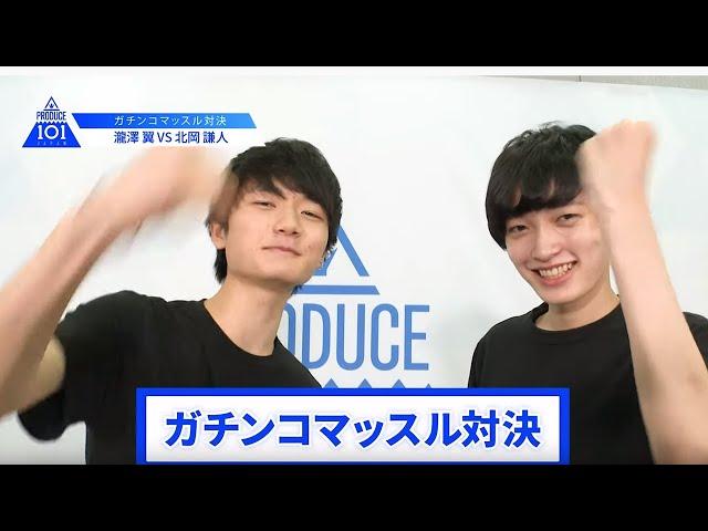 【瀧澤 翼VS北岡 謙人】lガチンコマッスルバトルlPRODUCE 101 JAPAN