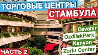 Стамбул Турция Шоппинг в Стамбуле 2021 Торговые центры Турции обзор цены места отзыв отдых