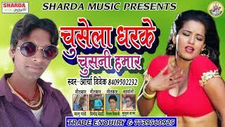 2019 चुसेला धरके चुसनी हमार ~ भोजपुरी सांग ♪ Arya Vivek ♪ Bhojpuri Song New Top 10 DJ Remix