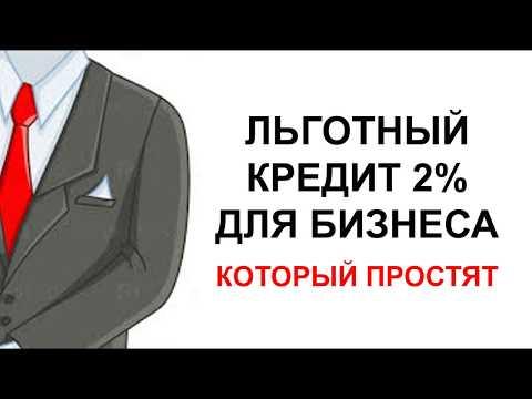КРЕДИТНЫЕ КАНИКУЛЫ | КАК ПОЛУЧИТЬ КРЕДИТ 2% |  | ПОДДЕРЖКА МАЛОГО БИЗНЕСА 2020 | ЛЬГОТНЫЙ КРЕДИТ 2%