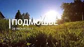 Участок 15 соток. д.Подмошье, г/п Дмитров, (Дм. - YouTube