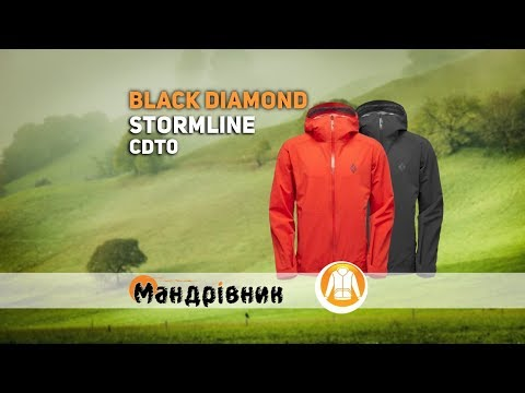 Куртка Black Diamond CDT0 StormLine Stretch Rain Shell