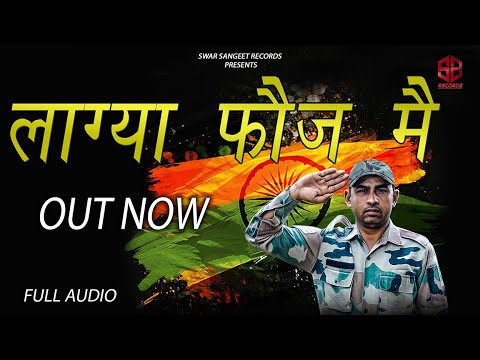 लाग्या फौज मै | Nafe Rohilla| | New Latest Haryanvi 2018 Haryanvi Song
