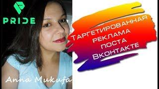 Як налаштувати таргетовану рекламу Вконтакте/ Таргетинг ВК/ Розкрутка групи Вк