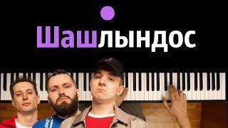 ХЛЕБ - Шашлындос ● караоке | PIANO_KARAOKE ● ᴴᴰ + НОТЫ & MIDI