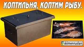 Коптильня, коптим рыбу...(Коптильня, коптим рыбу... Заказывал здесь: http://koptim.com.ua/ говорим что пришли от skimenа или Руслана и получаем..., 2013-06-17T22:09:16.000Z)