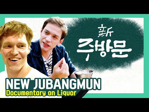wine article New Zubangmun  part 1 Full Documentary on Liquor  Mold Bran Stepping into the world
