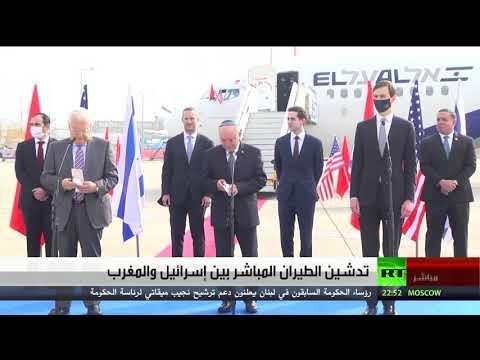 تدشين الطيران المباشر بين إسرائيل والمغرب  - نشر قبل 7 ساعة