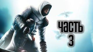 Прохождение Assassin's Creed 1 · [4K 60FPS] — Часть 3: Гарнье де Наплуз (Акра)