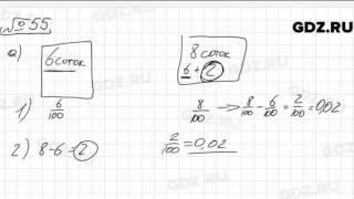 № 55 - Математика 6 класс Зубарева