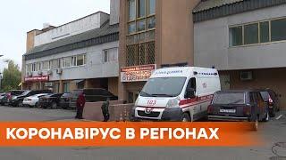 Коронавирус в регионах Украины Почти 12 тыс новых больных за сутки