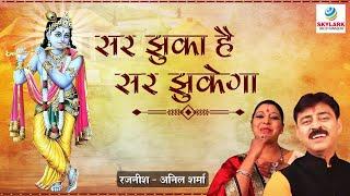 Download सर झुका है सर झुकेगा - Sar Jhuka Hai Sar Jhukega - Beautiful Krishna Bhajan - Rajneesh & Anil Sharma MP3 song and Music Video