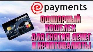 видео ePayments: как надежно вывести деньги из Интернета
