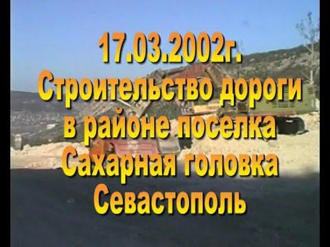 Illarionov59: март 2002  Николай Луценко  Строительство дороги у Сахарной головки