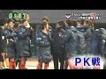 20151224 皇后杯準決勝 新潟アルビレックスレディース vs 日テレベレーザ