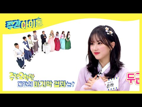 [Weekly Idol EP.393] a holiday feature Weekly Entertainment Center~!! Who is the final winner?!