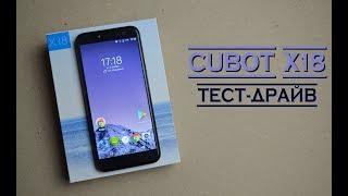Cubot X18. 4G. 3/32. 18:9. Это НЕОБЫКНОВЕННЫЙ бюджетный смартфон?