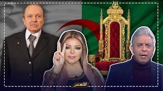 اتهامات لـ فنانة جزائرية بالجنون بعد هجومها علي #بوتفليقة ورفضها العهدة الخامسة !