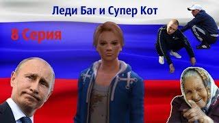 Сериал The SIMS 4/Леди Баг и Супер Кот/ 8 серия