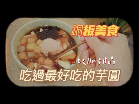 銅板美食!超綿密芋泥美食😋有故事的台灣年輕人創業甜品😍媽媽說可以的才叫健康!(芋頭控必吃)【bella甜品】