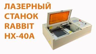 Лазерный станок Rabbit HX-40A. Лазерная резка и гравировка(Лазерный станок Rabbit HX-40A - отличное бюджетное решение для лазерной резки и гравировки различных материалов...., 2016-01-14T09:20:40.000Z)