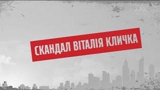 Секретні матеріали – Скандал Віталія Кличка