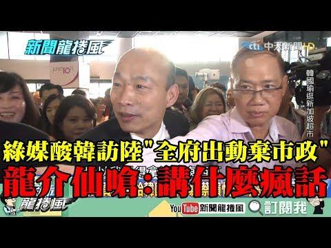 【精彩】綠媒酸韓訪陸「全府出動棄市政」 龍介仙嗆:講什麼瘋話?