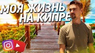 Как я переехал на Кипр / Жизнь на Кипре / Образование, Армия, Работа