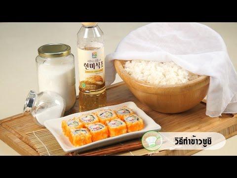 วิธีทำข้าวซูชิ (เคล็ดลับก้นครัว)