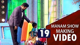 MANAM A Family Game show with Sai Kumar BLOOPERS 19 | Behind the Camera | Shoot | Making